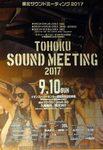 tohoku_sound_meeting_2017_001.jpg