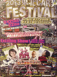 2013東北CAR_FESTIVAL