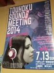 東北サウンドミーティング2014