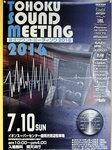 東北サウンドミーティング2016 ポスター