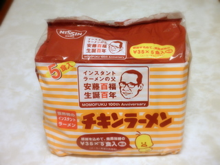 日清食品創業者 安藤百福の生誕百年を記念した商品